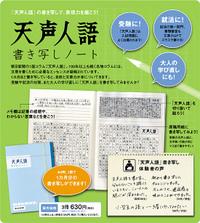 Tensei_note